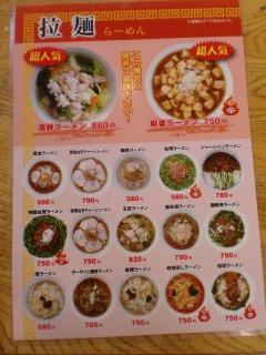 2013年03月16日 刀削麺・メニュー3