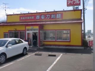 2013年03月16日 刀削麺・店舗