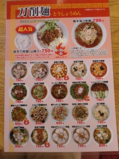 2013年03月16日 刀削麺・メニュー2