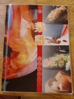 2013年03月16日 刀削麺・メニュー1