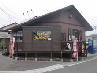 2013年04月06日 うんじゃらげ・店舗