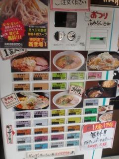 2013年04月06日 うんじゃらげ・券売機