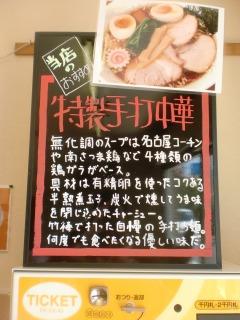 2013年05月02日 青龍・紹介