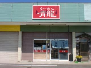 2013年05月02日 青龍・店舗