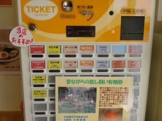 2013年05月02日 青龍・券売機