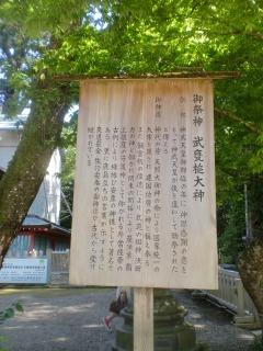 2013年05月02日 鹿島神宮・02