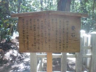 2013年05月02日 鹿島神宮・06