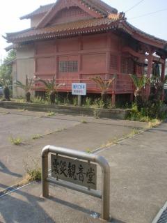 2013年05月05日 震災観音堂・1
