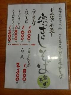 2013年05月11日 瀧不動・メニュー2