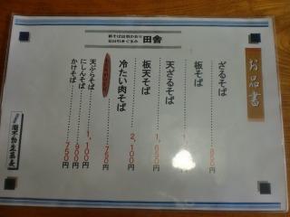 2013年05月11日 瀧不動・メニュー1