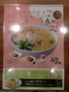 2013年05月19日 上海厨房・メニュー