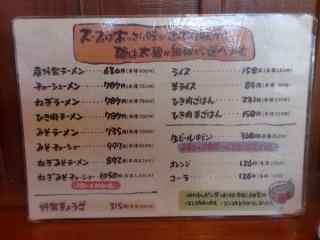 2013年05月31日 蔵・メニュー