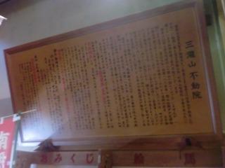 2013年06月08日 三瀧不動院・縁起