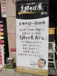 2013年06月09日 支那そば屋・紹介文