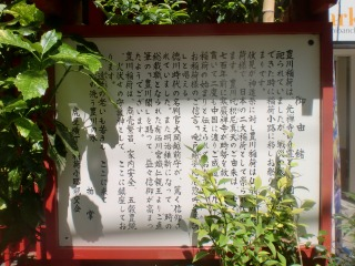 2013年06月09日 豊川稲荷・由緒