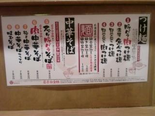 2013年06月09日 六朗・メニュー