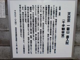 2013年07月07日 千手観音堂・縁起