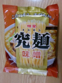 2013年07月09日 究麺・袋