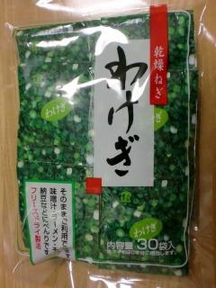 2013年07月09日 究麺・ワケギ