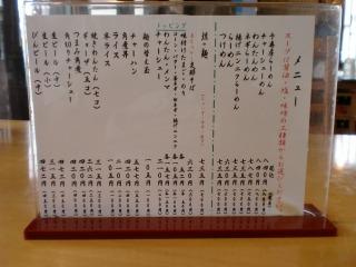 2013年07月13日 千尋房・メニュー