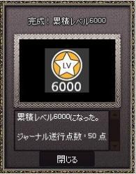 累積6K達成(・∀・