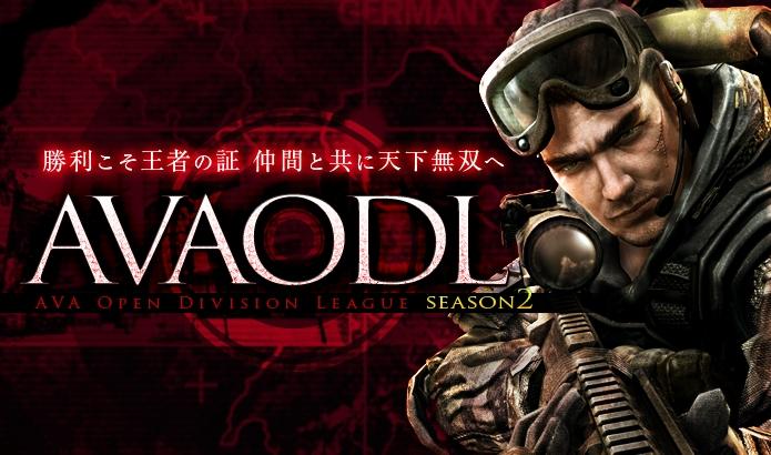 avaodl2013s2_banner.jpg