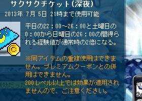 bandicam 2013-06-05 22-20-19-149