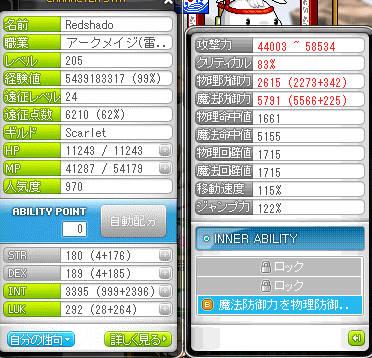 bandicam 2013-07-11 02-47-50-490