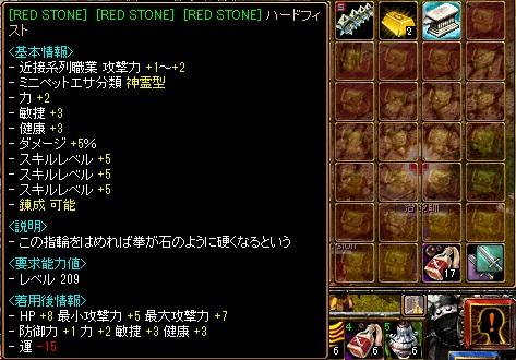 RedStone335.jpg