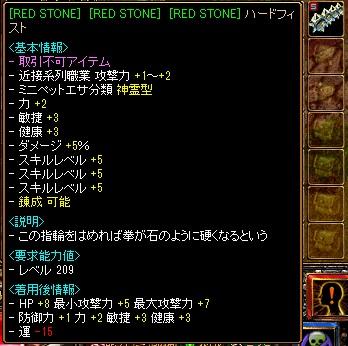 RedStone336.jpg