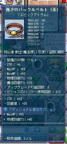 Maple130527_234420 - コピー