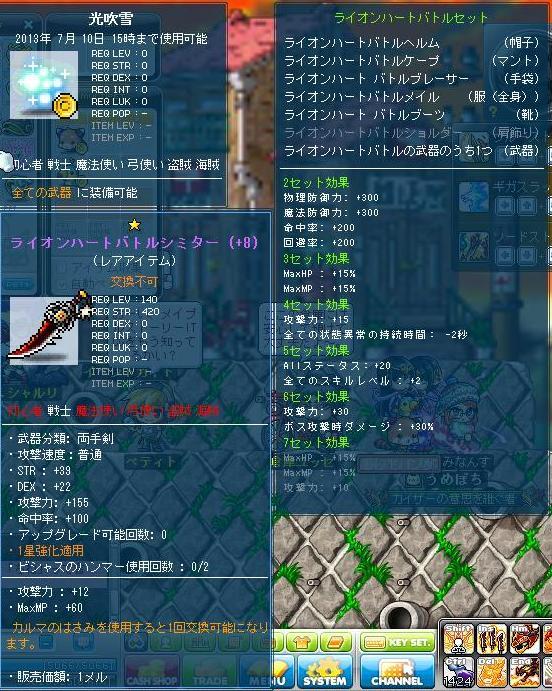 Maple130527_234414.jpg