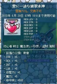 Maple130530_071247.jpg