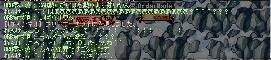 SAO勲章