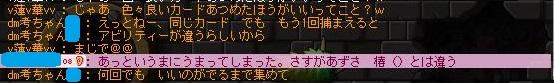 Maple130810_000603.jpg