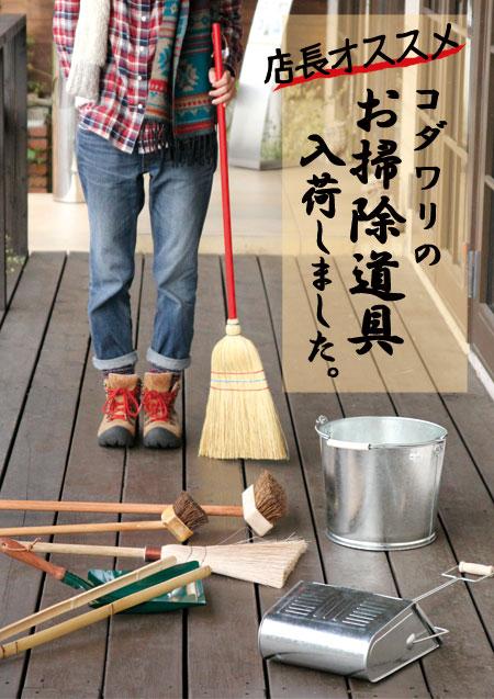 日用品 掃除道具 大掃除