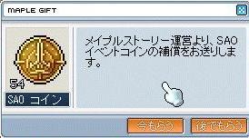 SAOcoin.jpg