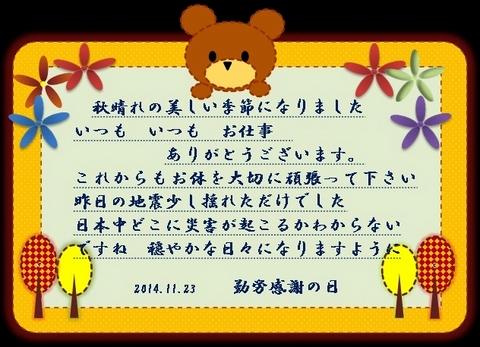 2014-11-23勤労感謝の日