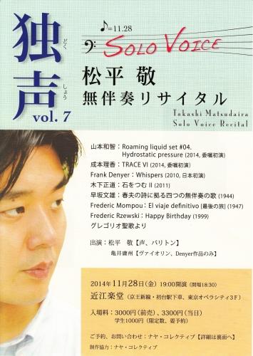 2014-11-28独声_表_s