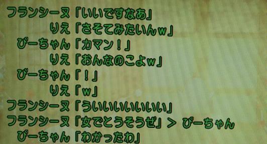 20140112_携帯_チャット