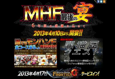 MHFサービスイン1