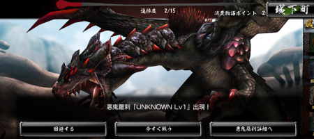 悪鬼Unknown1