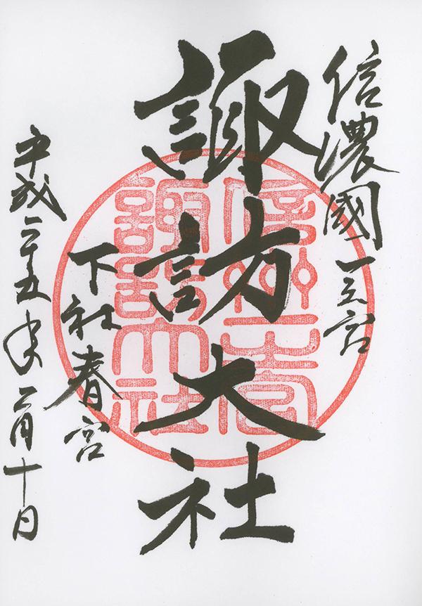 H25021002諏訪大社下社春宮