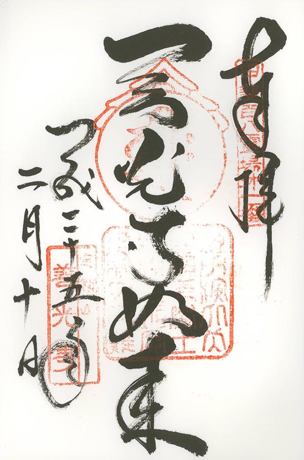 H25021002甲斐善光寺
