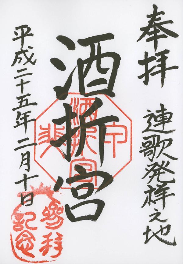 H25021003酒折宮