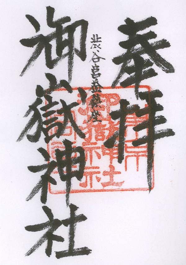H25031601渋谷御嶽神社