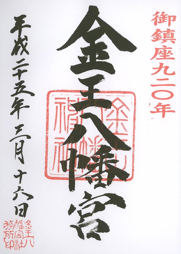 H25031602金王八幡宮