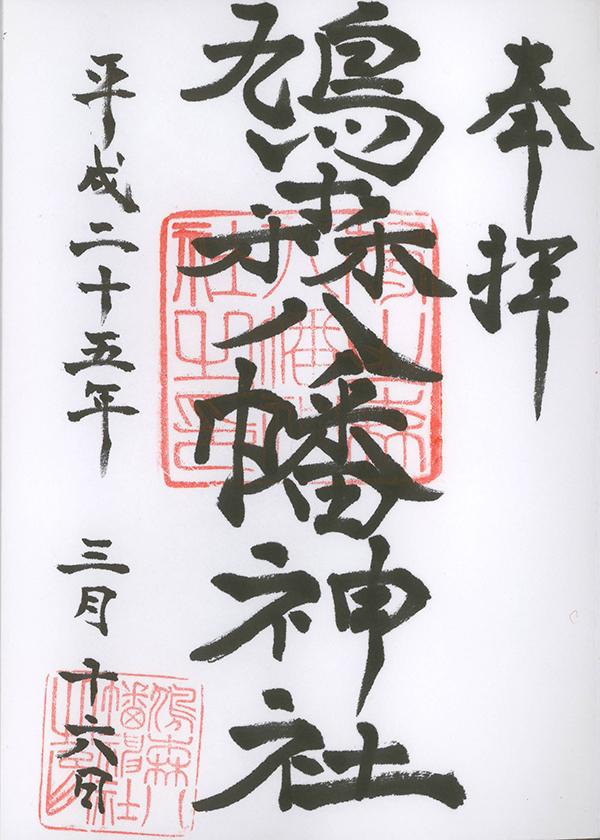 H25031603鳩森八幡神社