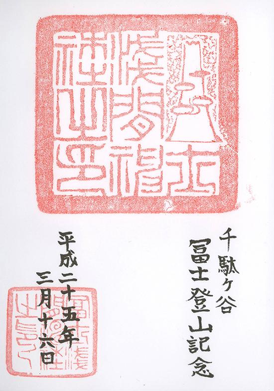 H25031604鳩森浅間神社