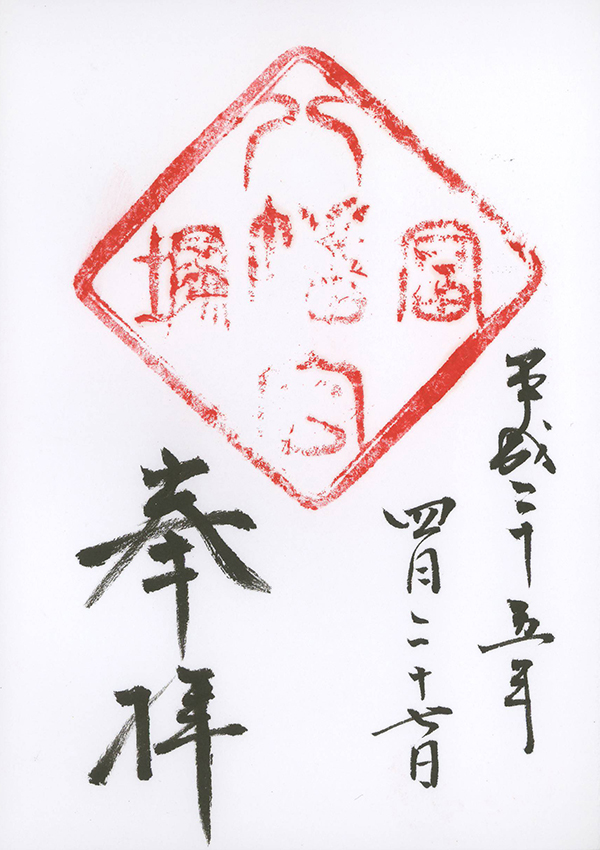 H25042701冨塚八幡宮